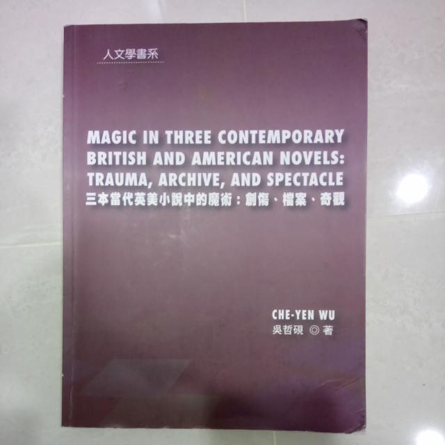 三本當代英美小說中的魔術 #吳哲硯老師上課指定課本