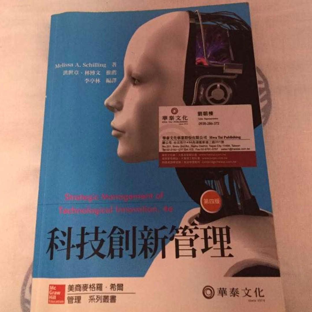 科技創新管理 四版 ISBN9789861579818 李亭林編譯 華泰文化 七成新