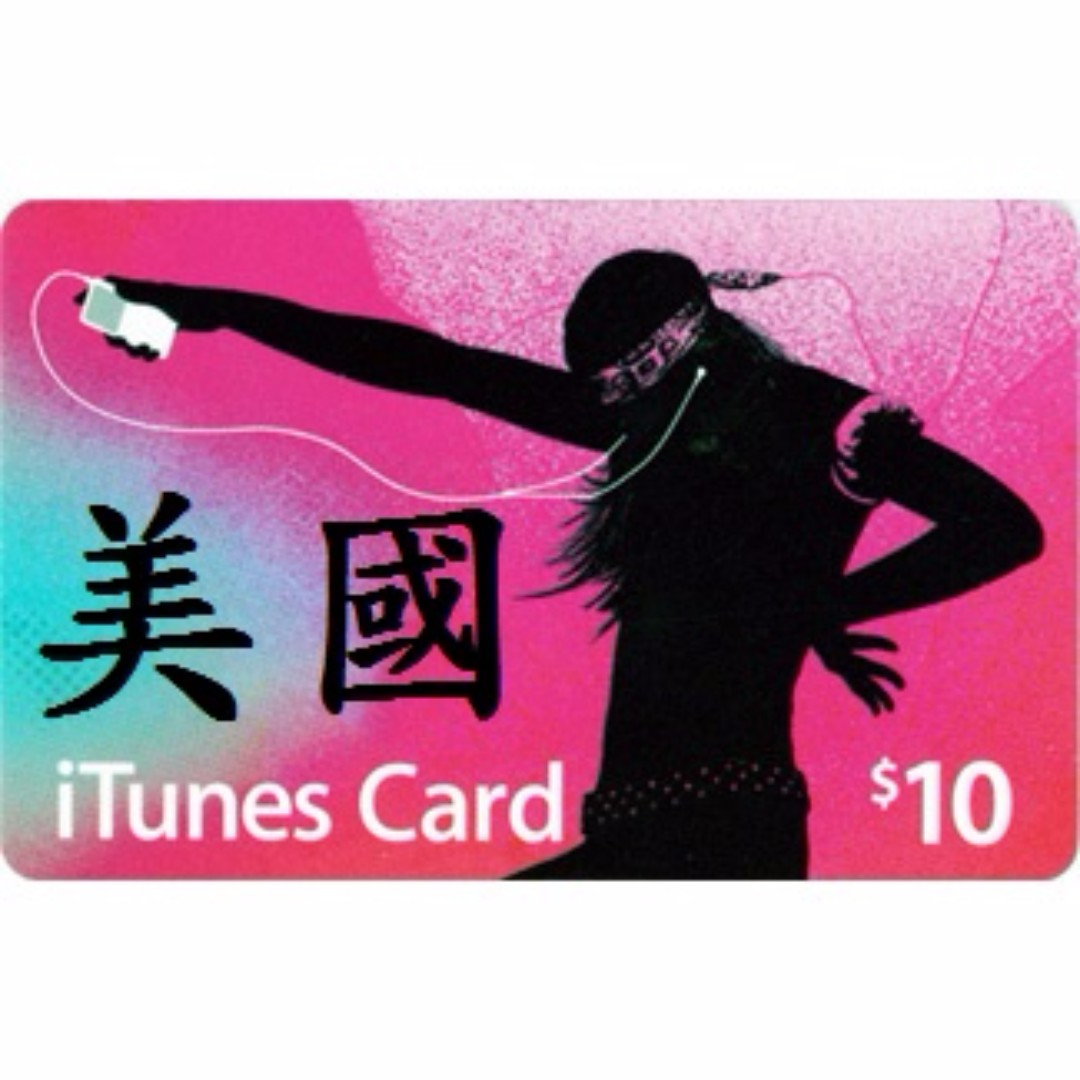 在線秒發【可超商】美國 iTunes US$10 美金10元