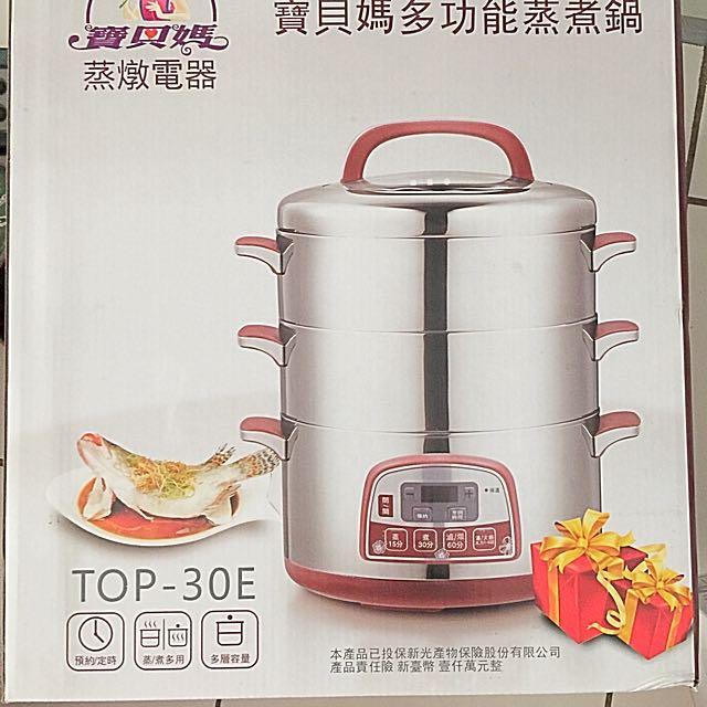 寶貝媽多功能蒸煮鍋 TOP-30E