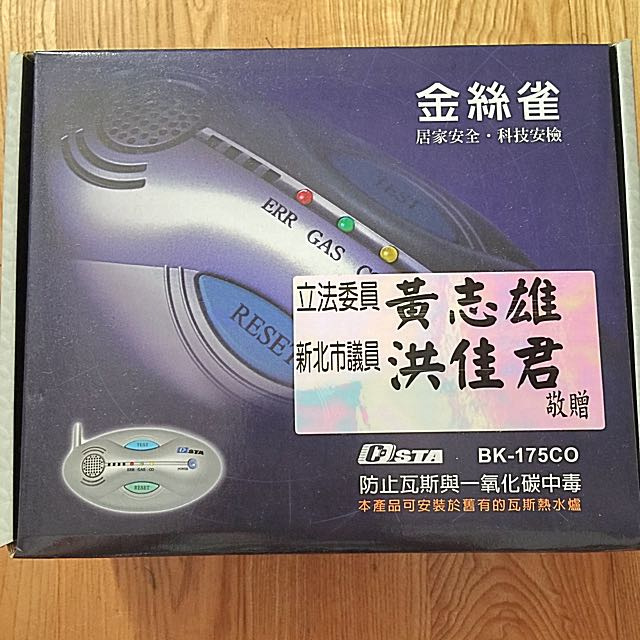 金絲雀-瓦斯一氧化碳無線警報遮斷器(BK-175CO)