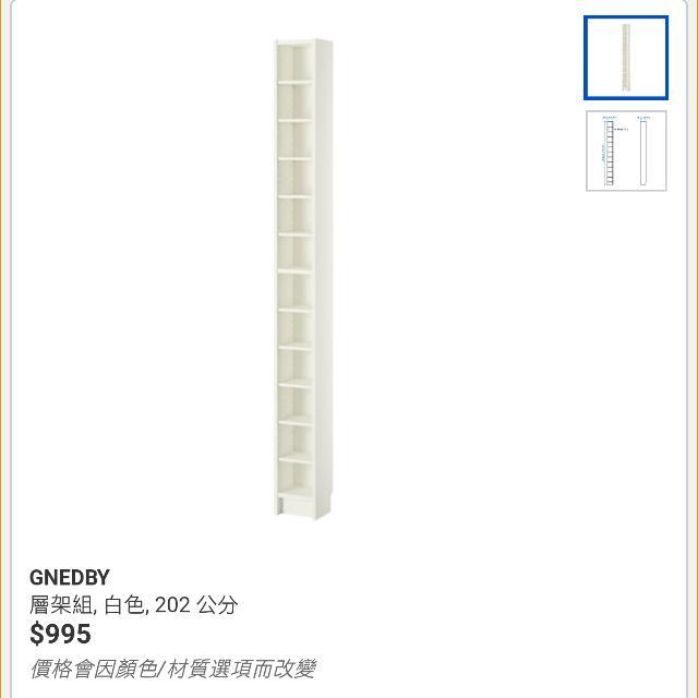 Ikea GNEDB 酒紅色層架 CD 書架 置物架