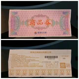 遠東百貨 新台幣1030元 商品卷
