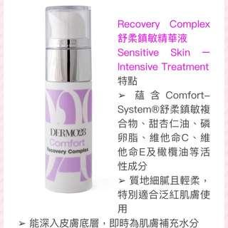 Dermo28 Comfort Recovery Complex 舒柔鎮敏精華液 30ML