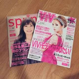 Japanese Magazines ViVi and Spring