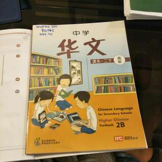 sec 2B higher chinese textbook