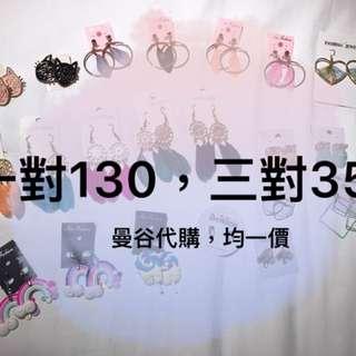 🇹🇭曼谷代購耳環🇹🇭