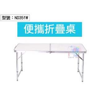 手提式鋁合金折疊桌  ND351W