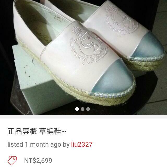被棄標 重新賣😤 厚底草編鞋