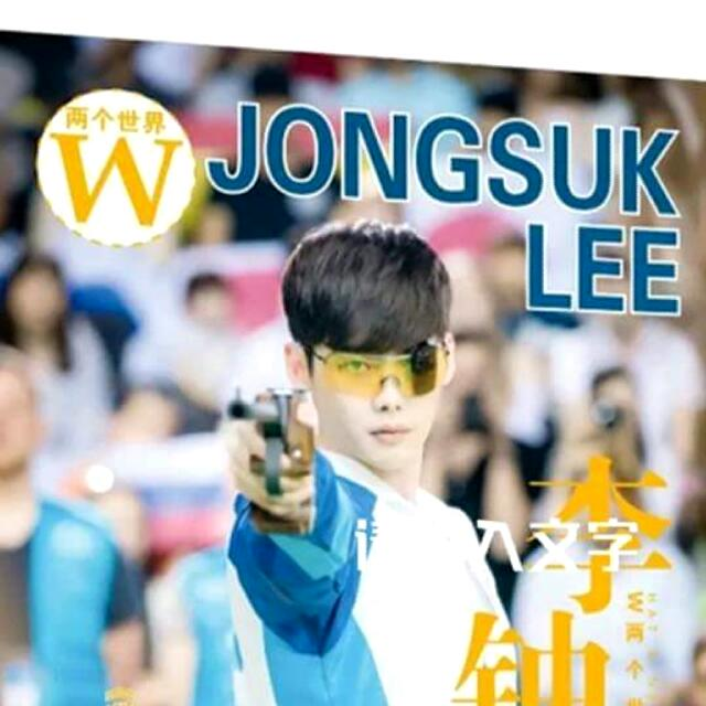 LEE JONG SUK PHOTOBOOK W/ FREEBIES