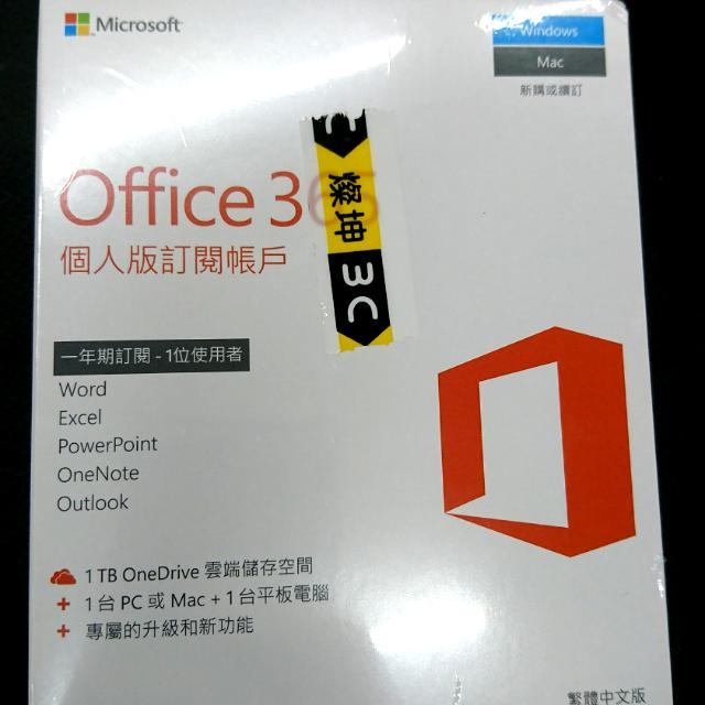 office 365 一年全新品 原價2190