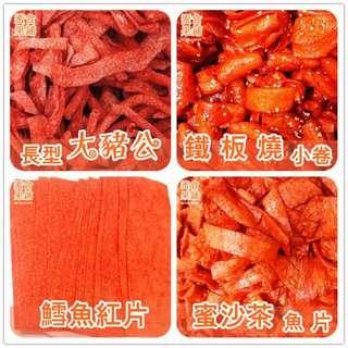 懷舊古早味零食(中包)  魚片系列 零嘴零食 鐵板燒 紅片 大豬公 蜜沙茶 韓國烤肉