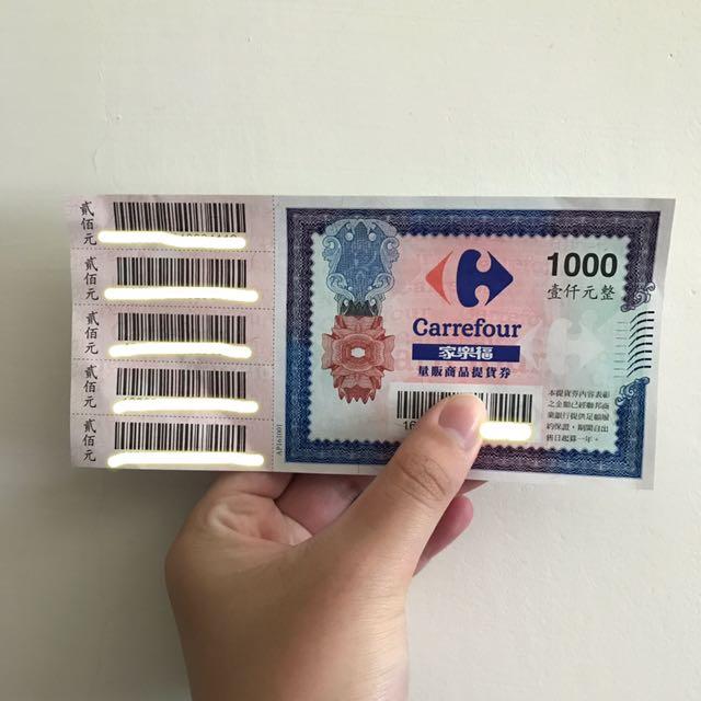 家樂福禮卷1000元