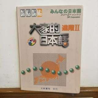 大家的日本語進階2(附CD)