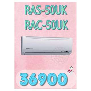 【網路3C館】【含標準安裝36900】《HITACHI日立定頻一對一分離式冷氣機RAS-50UK/RAC-50UK》