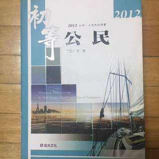 2012初等公民國考用書