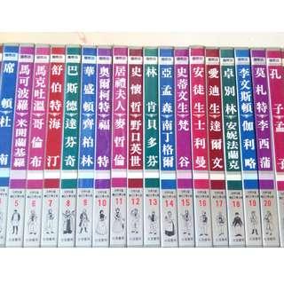 # 偉人傳記 #精裝套書 #全套25-1冊 #全彩#世界兒童傳記文學全集 #光復書局出版 #全彩 #精裝 #套書 #兒童讀物 #童書 #成長 #國小 #課外讀物