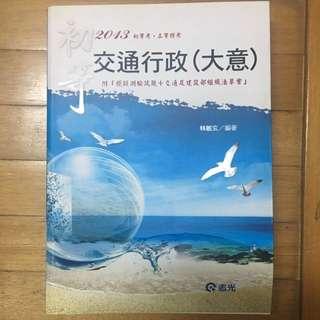 2013初等交通行政大意