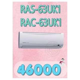 【網路3C館】【含標準安裝46000】《HITACHI日立定頻一對一分離式冷氣機RAS-63UK1/RAC-63UK1》