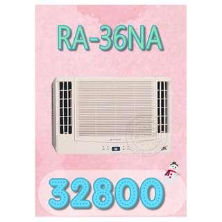 【網路3C館】【含標準安裝32800】《HITACHI日立窗型變頻冷暖雙吹冷氣機RA-36NA》