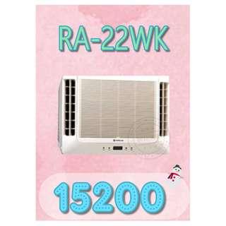 【網路3C館】 【含標準安裝15200】 《HITACHI日立 窗型冷氣 雙吹式冷氣RA-22WK》