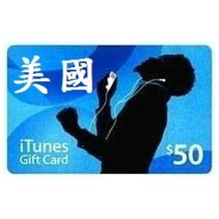 在線秒發【可超商】美國 iTunes US$50 美金50元