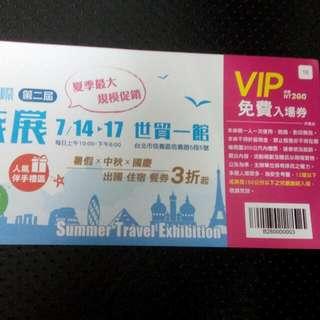 三張60元, 台北國際夏季旅展門票