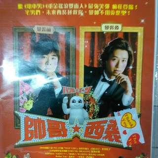 日本電影 帥哥西裝 二手片