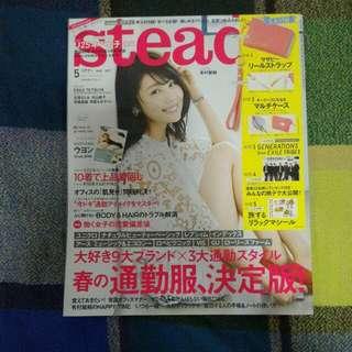 Steady 2017年5月號 女性時尚美妝雜誌