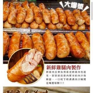 台灣 爆漿雞腿卷☝🏻️