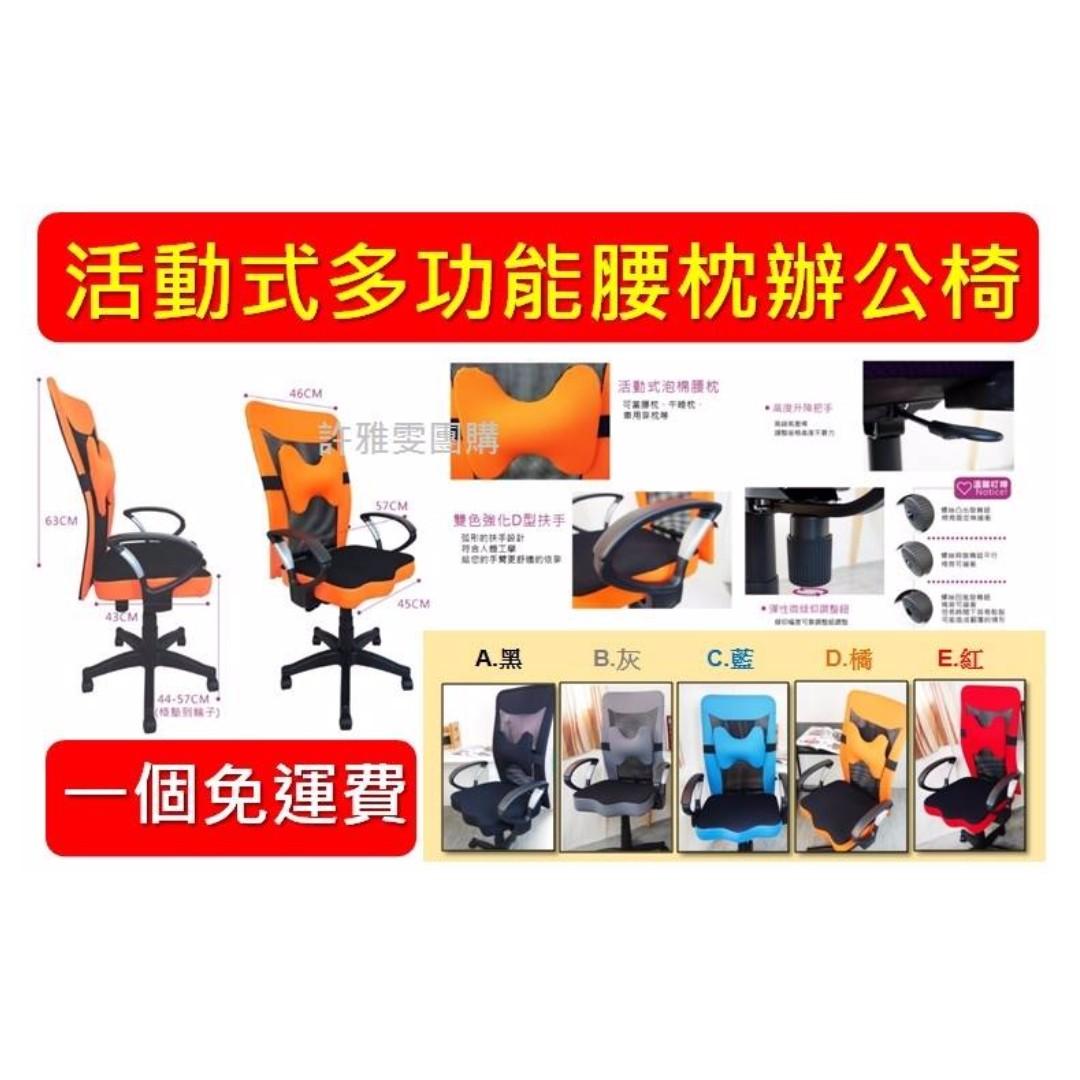 活動式多功能腰枕辦公椅 【一個免運費】