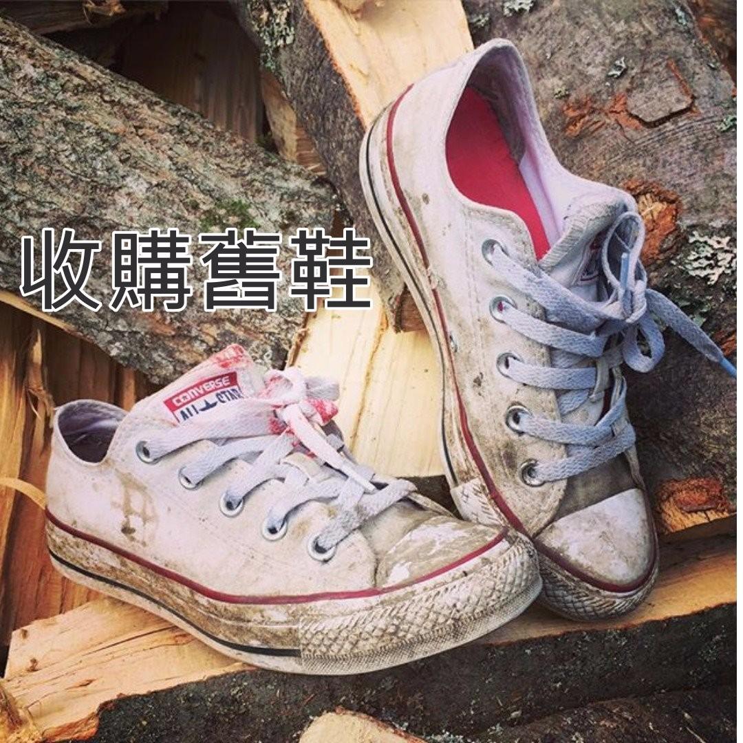 收購舊鞋 Converse AllStar PONY    無品牌也收