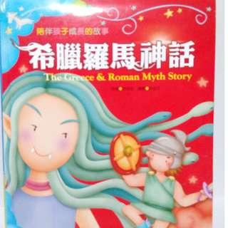 童書 國小學童 希臘羅馬神話