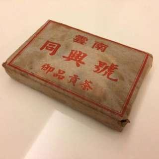 普洱半生熟茶磚1972年(同興號)
