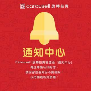 旋轉拍賣通知中心 Carousell Notification Center