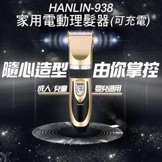 【風雅小舖】HANLIN-938 家用電動理髮器(充插兩用可充電)
