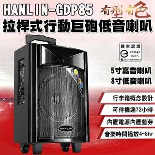 🚚 【風雅小舖】HANLIN-GDP85拉桿式行動巨砲低音喇叭