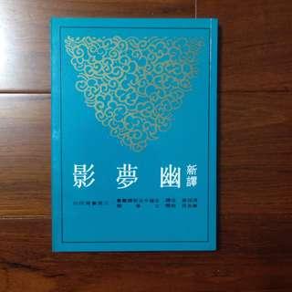 🚚 #好書新感動《新譯幽夢影》ISBN:9571428078│三民書局股份有限公司│馮保善/注譯│只看一次