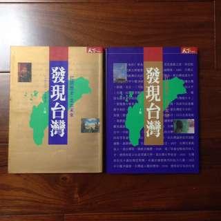 🚚 #好書新感動《發現台灣下冊》ISBN:9579079188│天下雜誌│殷允芃等│只看一次