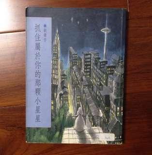 🚚 #好書新感動《抓住屬於你的那顆小星星》ISBN:9579279462│水雲齋│劉墉│只看一次