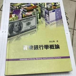 貨幣銀行學概論