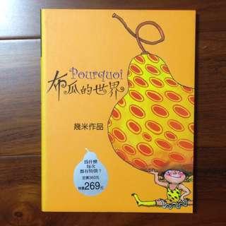 🚚 #好書新感動《布瓜的世界(平裝)》ISBN:9867975553│大塊│幾米│只看一次 #交換最划算