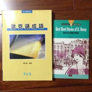 🚚 #好書新感動《逖克遜成語》ISBN:9578610769│常春藤│賴世雄│只看一次