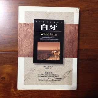 🚚 #好書新感動《白牙》ISBN:9578118007│希代│傑克.倫敦│只看一次