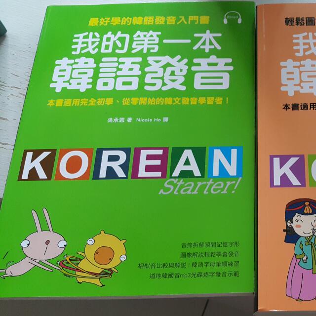 我的第一本韓語文法 我的第一本韓語發音