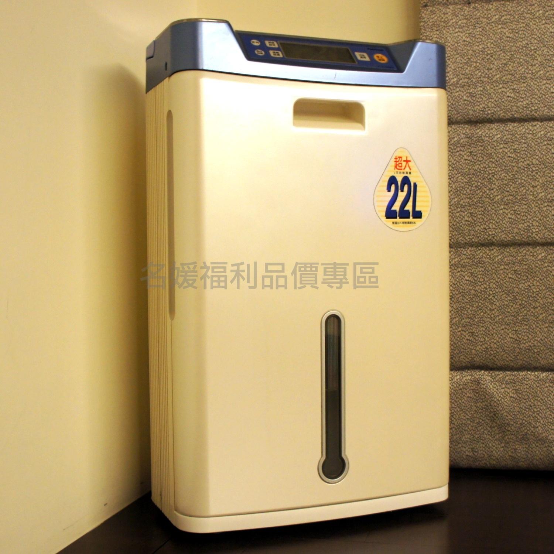二手除濕機 Panasonic國際 B式除濕機F-Y184BW(乾衣能力超強)22公升/日