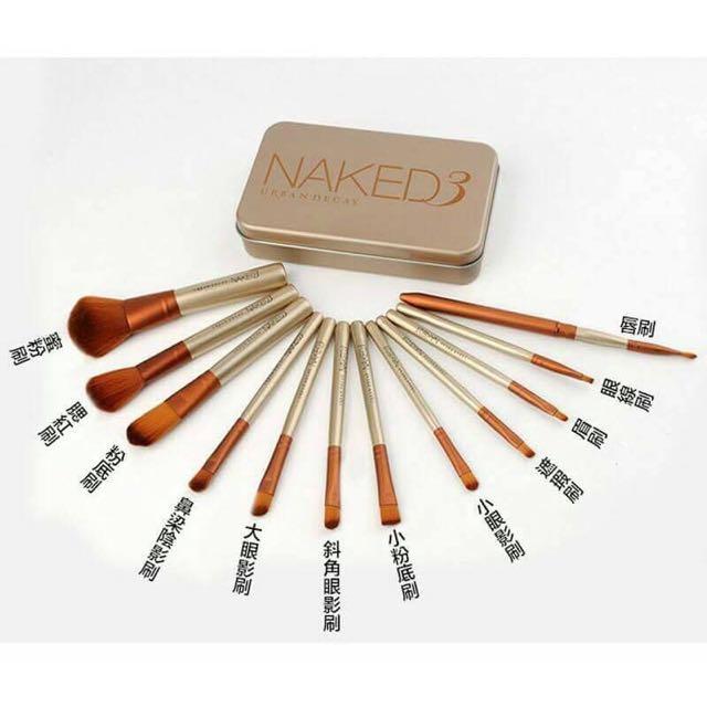 Naked3 12支刷具組