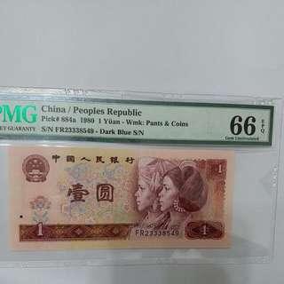 1980年壹圓