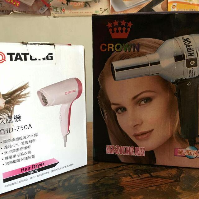 兩個一起賣 大同吹風機 Crown吹風機 Hair Dryer