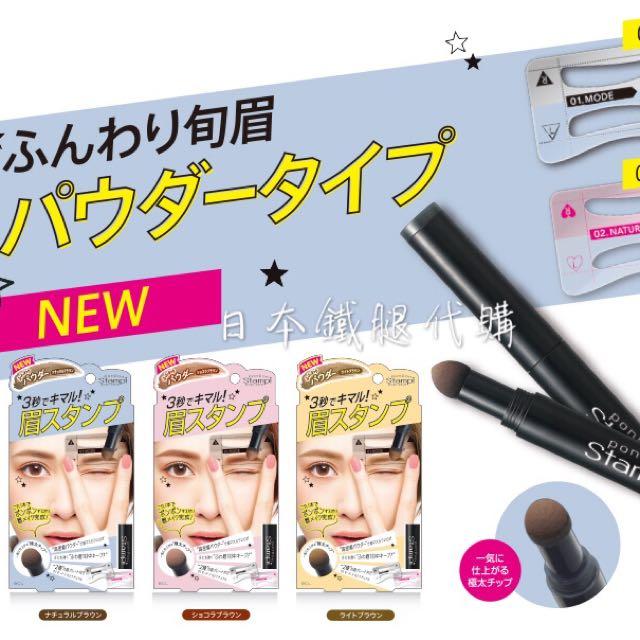 日本 BCL 氣墊眉筆 抗汗抗油美容成份「點點點」即可畫出自然眉毛 附贈二款眉型版 可愛風/俐落風 三色🎀預購中